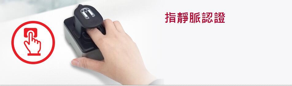 中银香港于分行及指定ATM增设「指静脉认证」设施