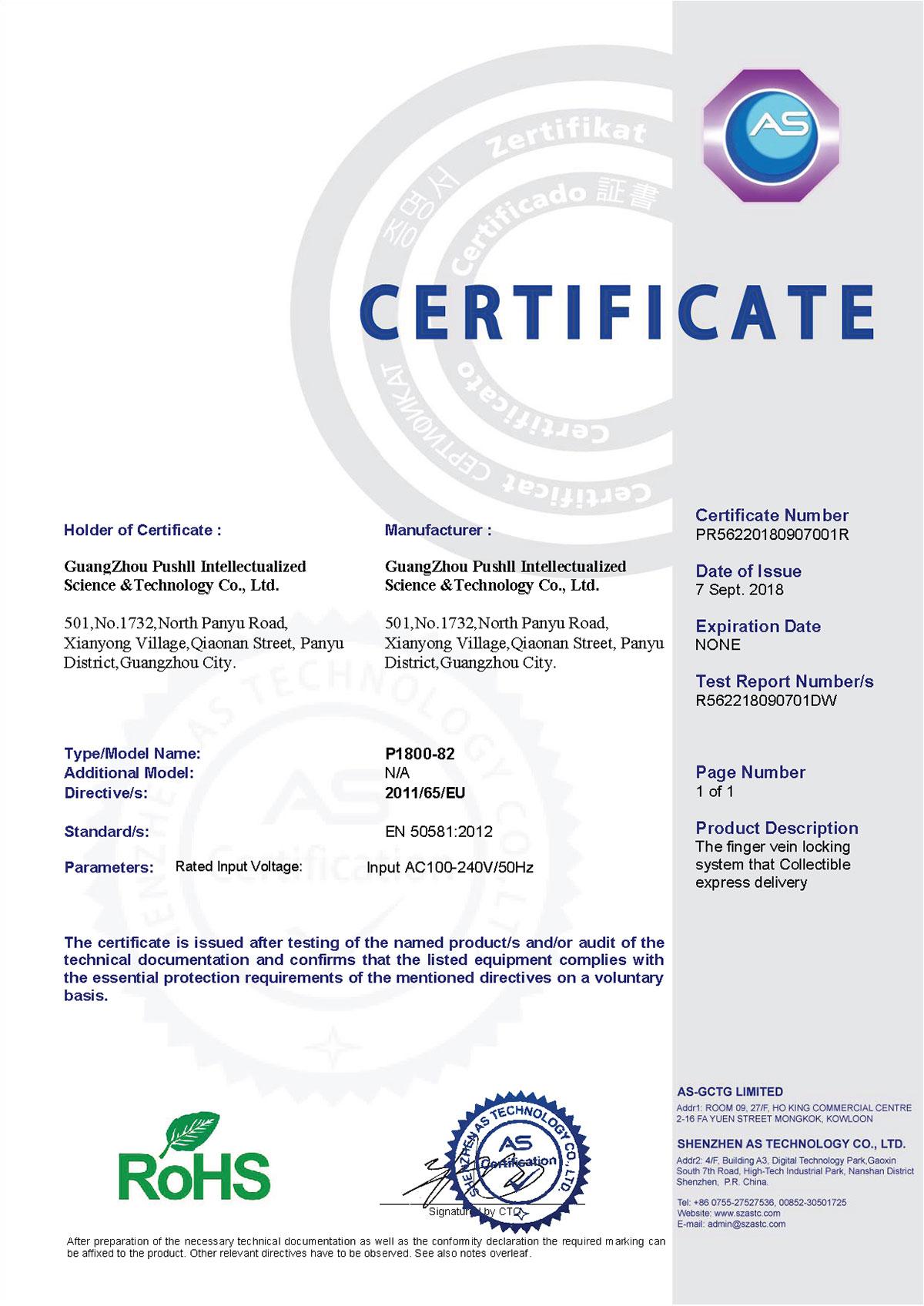 ROHS欧盟强制环保认证