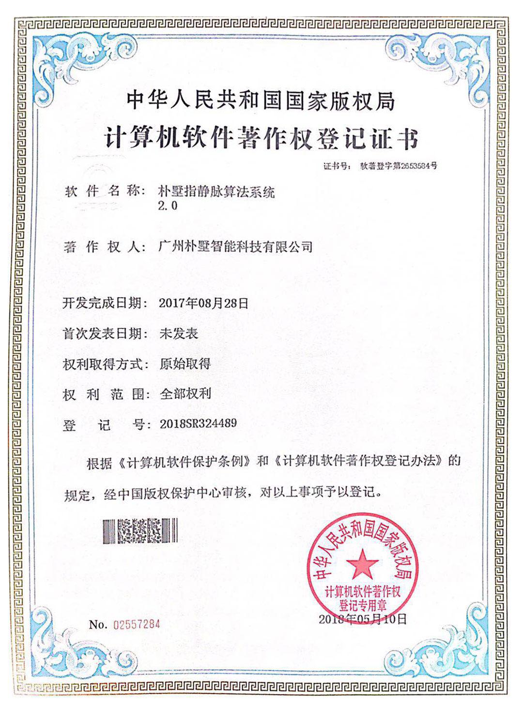 朴墅指静脉算法系统著作权证书