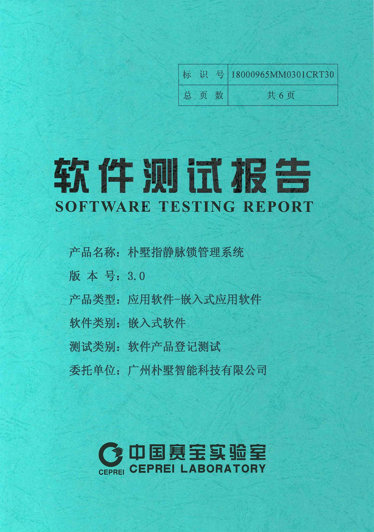 指静脉锁软件测试报告