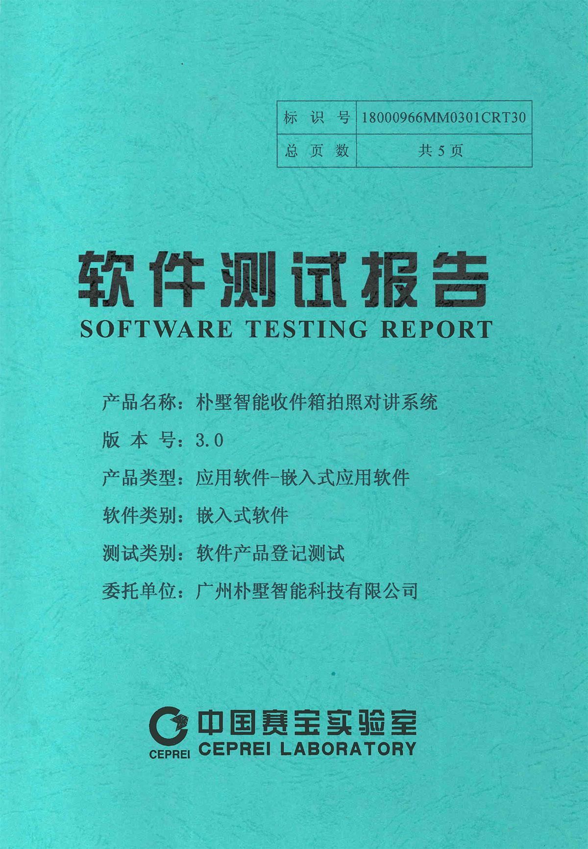 收件箱拍照对讲系统软件测试报告