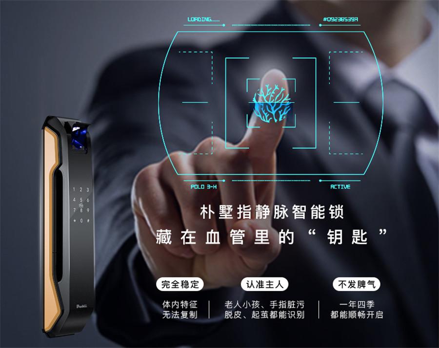 超八成智能门锁可用假指纹解锁,你家的智能门锁还安全吗?