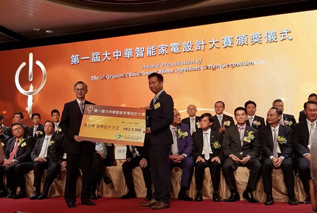 热烈庆祝PUSHLL朴墅荣获第一届大中华智能家电设计大赛第一名